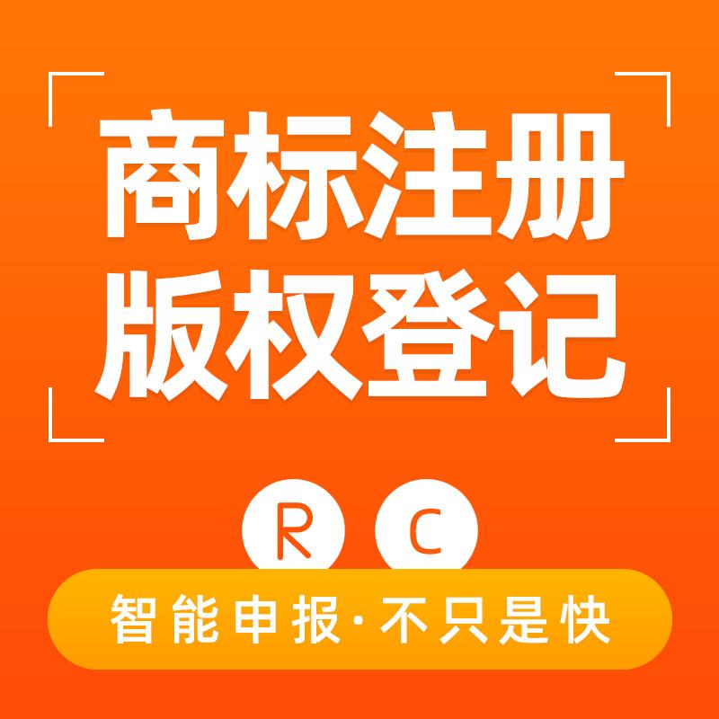 加急美术作品版权登记logo软件著作权申请保护图形文字商标注册