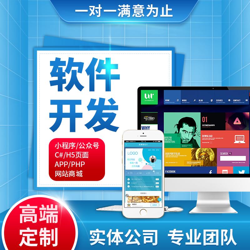 java网站C语言matlab代做安卓app软件开发python代码小程序定做