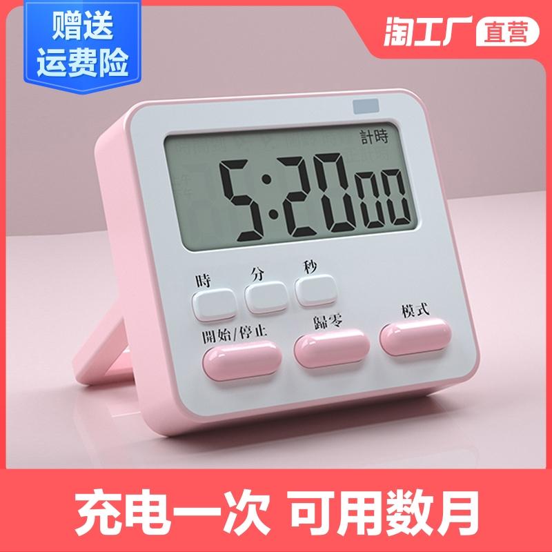 电子计时器定时提醒学生学习自律做题厨房静音闹钟秒表时间管理倒