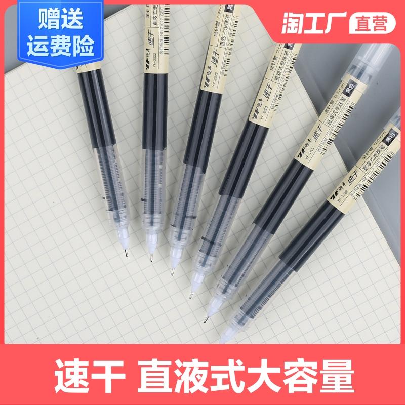 直液式走珠笔速干大容量学生用0.5mm全针管考试专用黑色中性笔碳素笔黑笔红笔蓝笔签字笔水笔水性笔ins冷淡风