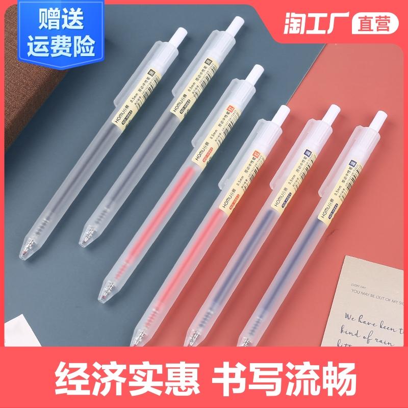 简约按动中性笔高颜值0.5mm大容量子弹头笔芯可替换学生考试专用黑色红色蓝色按动笔签字笔