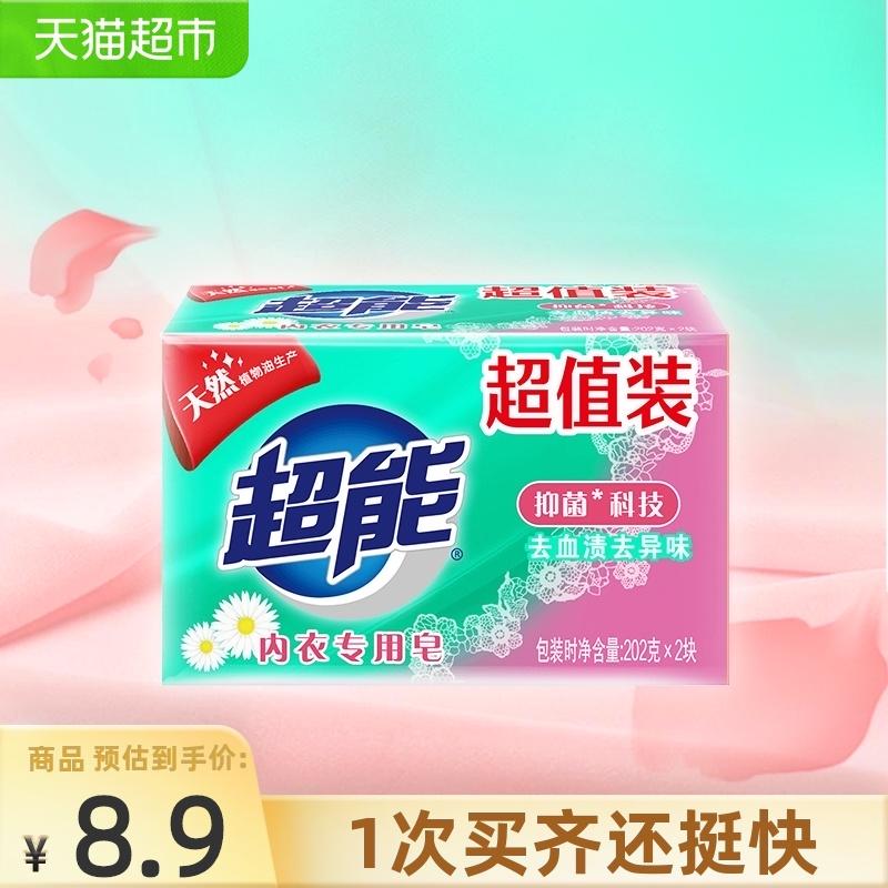 超能内衣专用皂202g*2清洗血渍去异味抑菌内裤清洁肥皂男女通用好