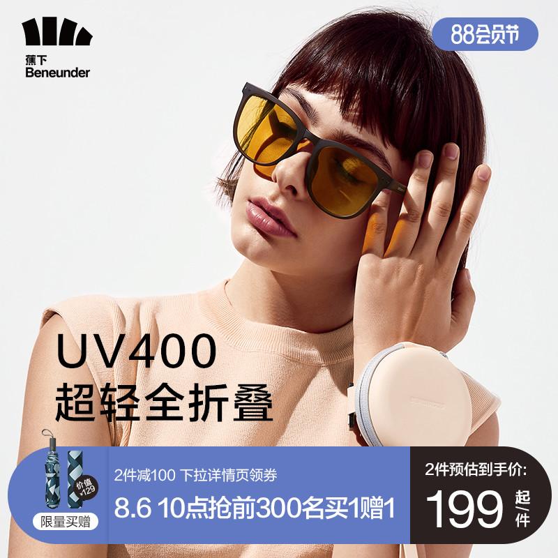 蕉下折叠气垫墨镜女新款夏防紫外线防晒太阳镜眼镜男潮开车大圆脸