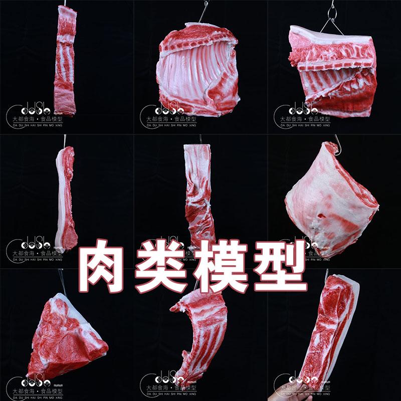 仿真菜品模型假菜生猪肉条腊肉羊排五花肉猪蹄猪头食品食物样品