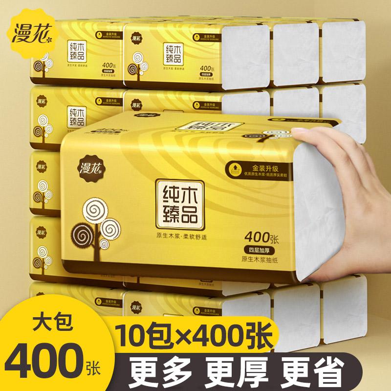 400张10大包抽纸整箱批餐巾纸家用大号家庭实惠装卫生纸巾面巾纸