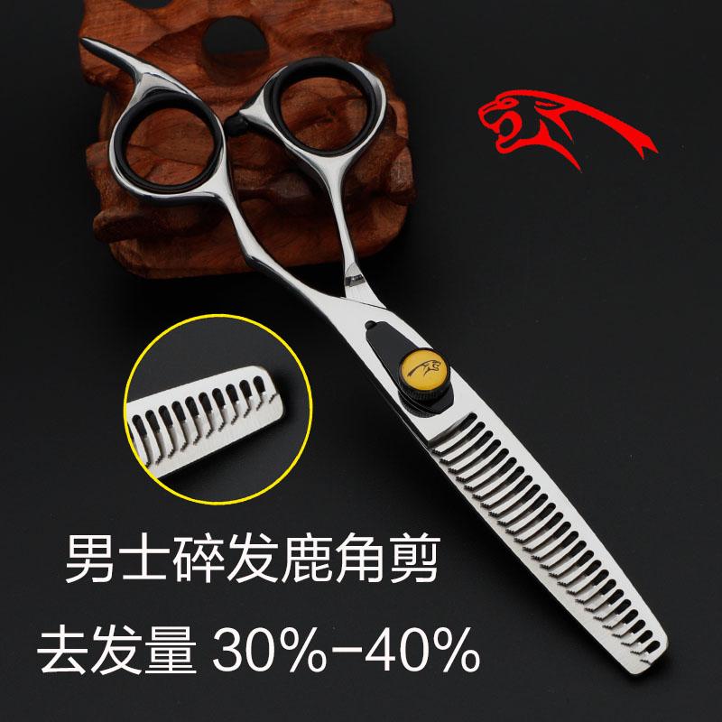 高档剪发b神器男士理痕剪男发专剪鹿角齿打薄用毛寸碎发剪无发奢