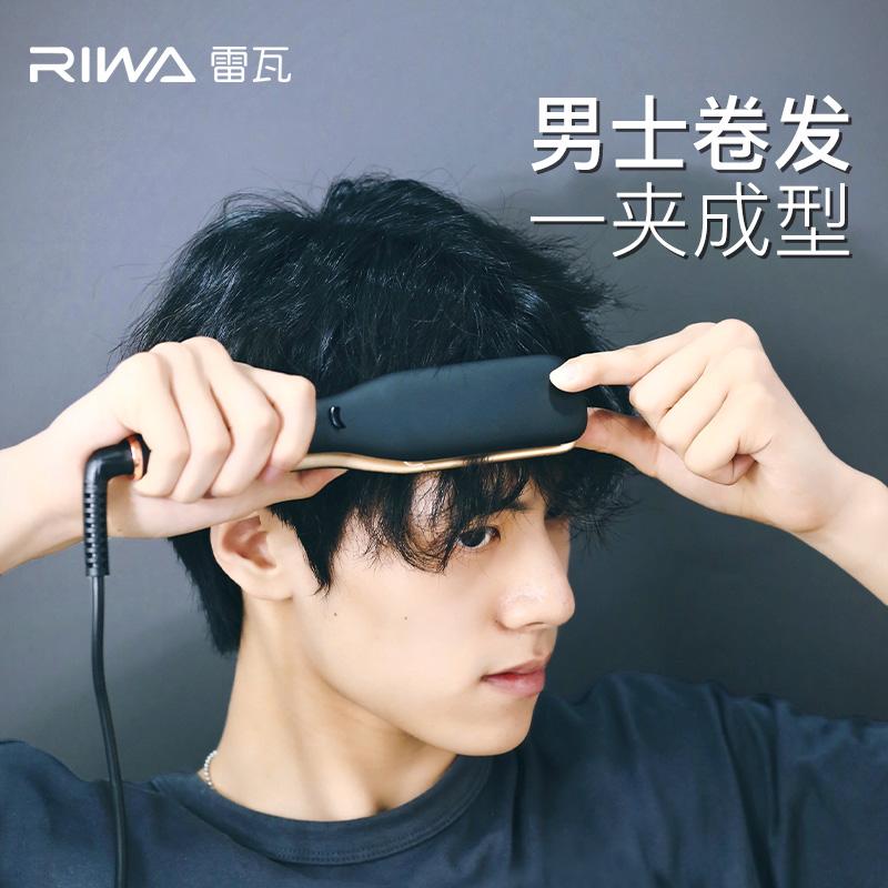 雷瓦卷发棒男士专用学生中分短发烫发夹板迷小型蓬松纹理烫发神器