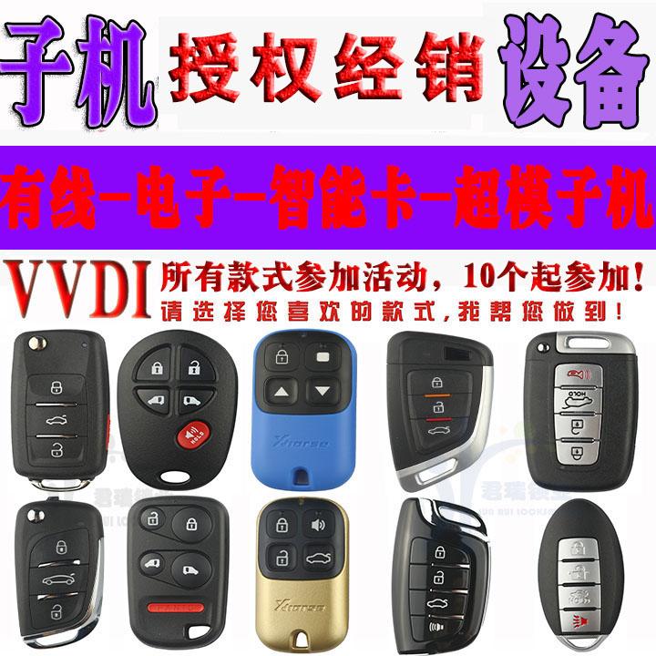 VVDI子机云雀手持机B5刀锋DS款无线电子超模芯片子机智能卡遥控器