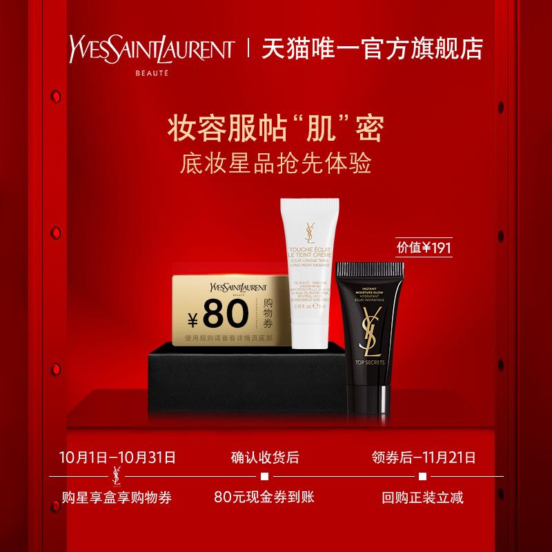 YSL星享盒 黑丝缎亮肌乳5ml*1+超模精华粉霜B20 5ml*1