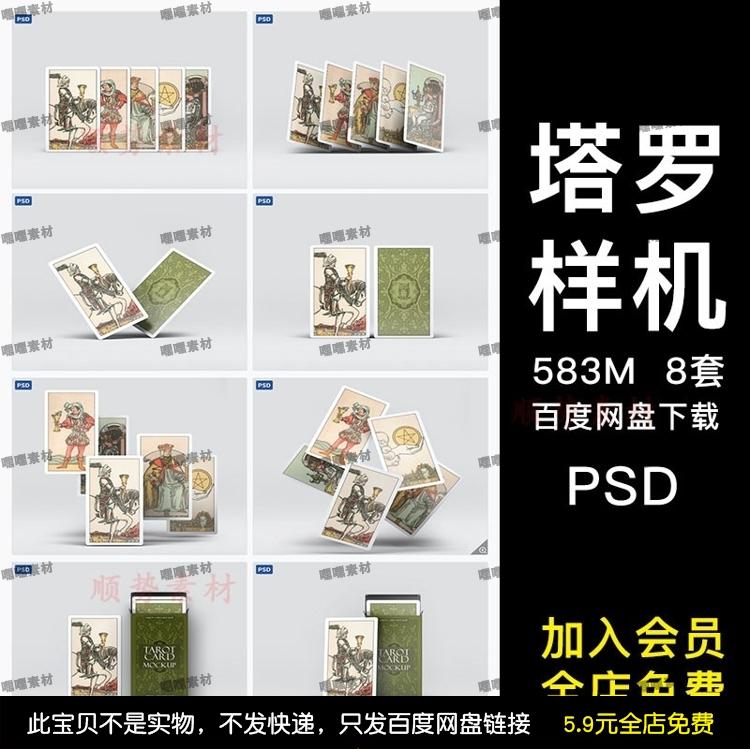 手机桌面壁纸克牌卡片卡牌vi包装设计展示智能贴图样机模型psd模