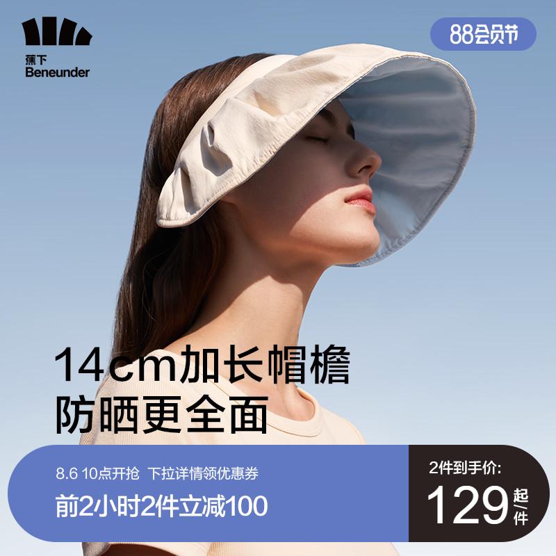 蕉下贝壳防晒帽女士防紫外线夏季遮脸沙滩遮阳帽空顶太阳帽子大檐