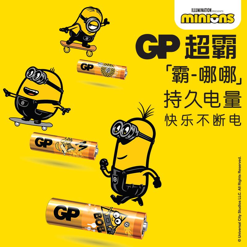 GP超霸5号7号电池碱性五号aa40粒玩具遥控器普通七号干电池1.5v
