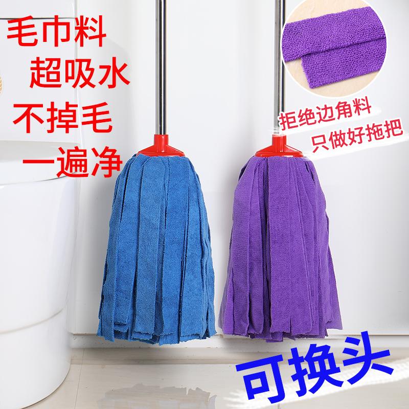吸水拖把普通家用老式地拖毛巾布拖把干湿两用瓷砖木地板墩布扁头