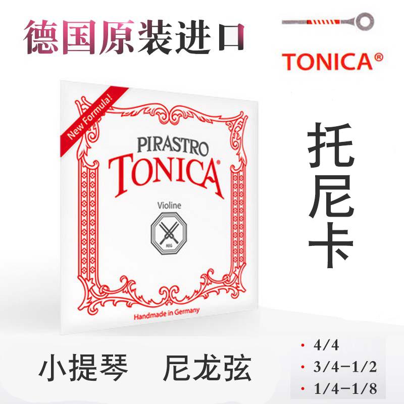 德国PIRASTRO 新款Tonica 小提琴弦 托尼卡 进口尼龙小提琴琴弦