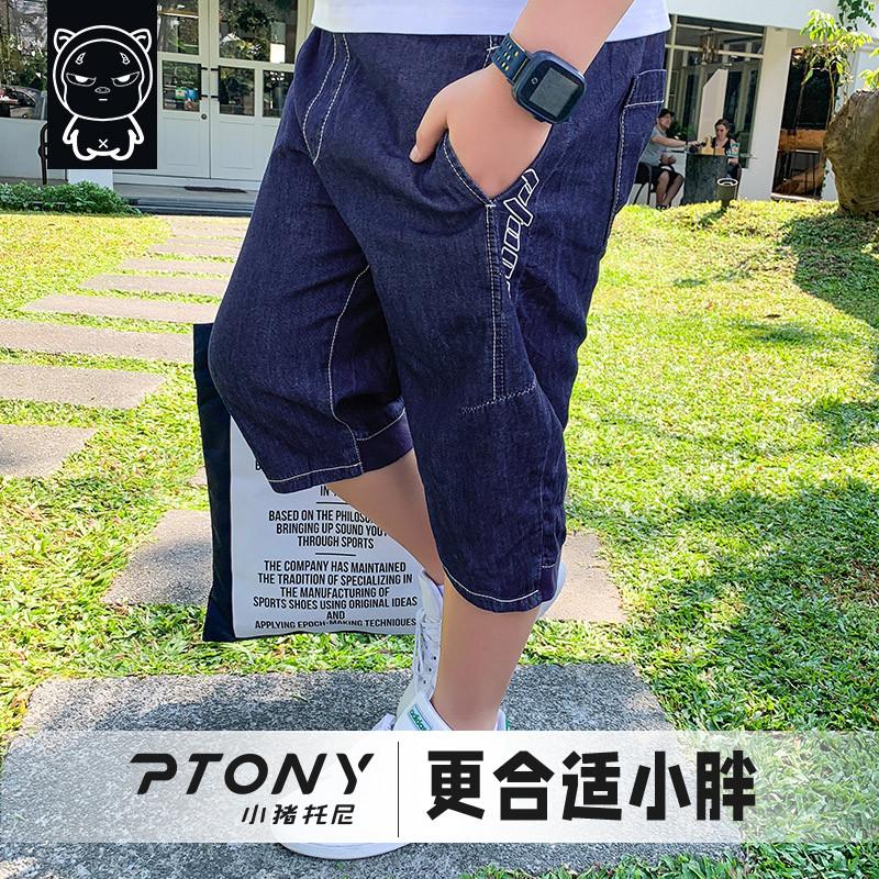 小猪托尼胖男童裤子夏季薄款牛仔裤大童短裤加肥加大胖孩子七分裤