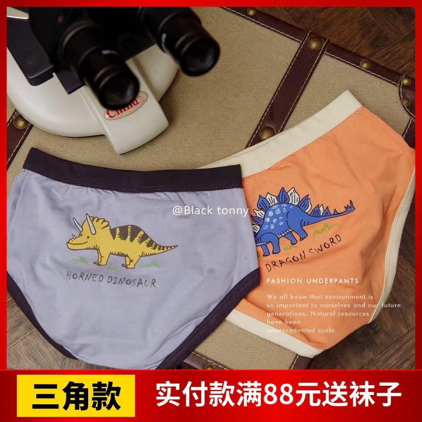 小黑托昵男童三角内裤纯棉莫代尔男孩宝宝短裤小黑托尼儿童内裤