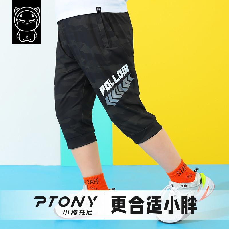 小胖托尼男大童运动裤加肥童装2021夏装新款胖童七分裤宽松大码潮