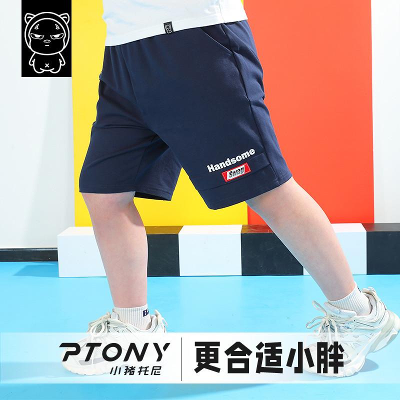 小猪托尼中大童夏装裤子男童短裤加肥加大2021胖童运动裤大码童装