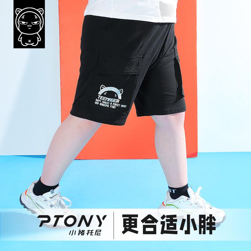 小猪托尼胖儿童短裤加肥加大男童夏装大码裤子大童运动裤宽松童装
