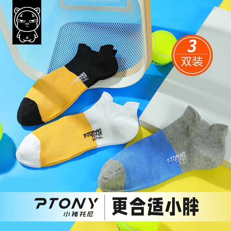 小猪托尼男童袜子薄款2021年夏季儿童短袜网孔透气中大童袜加肥棉