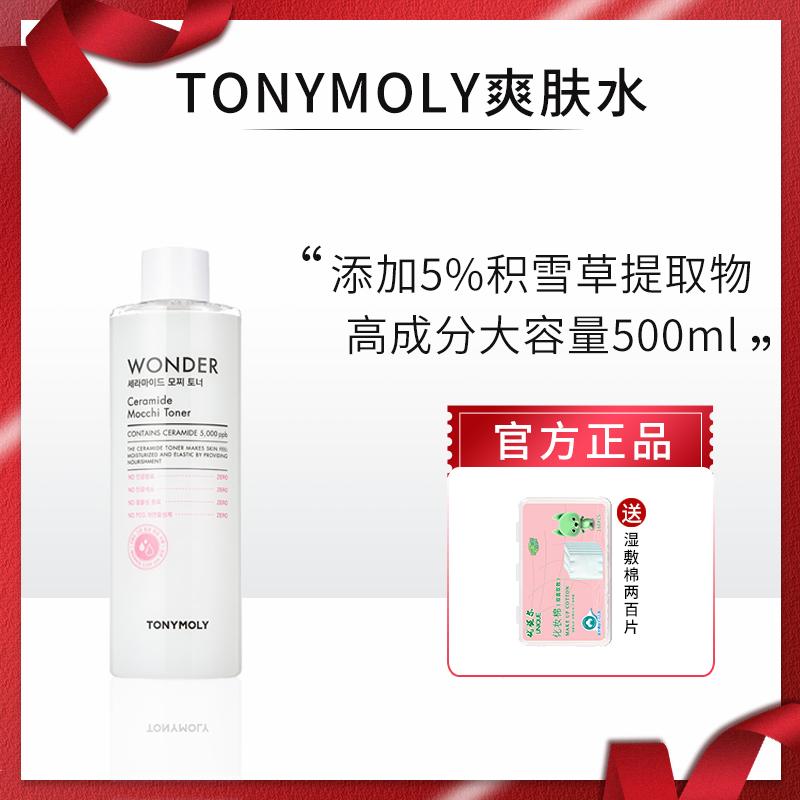 【大就完了~】韩国Tonymoly托尼魅力神经酰胺爽肤水抗氧化500ml