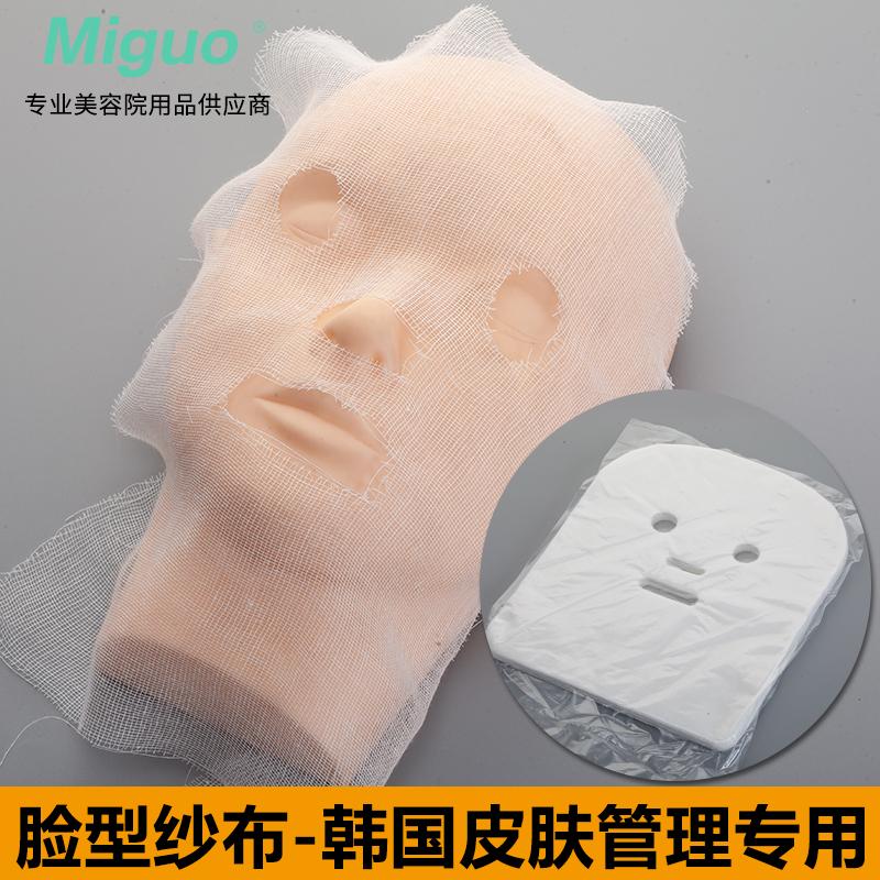 韩国皮肤管理纱布 脸型纱布面膜美容纱布 美容院专用海藻软膜纱布
