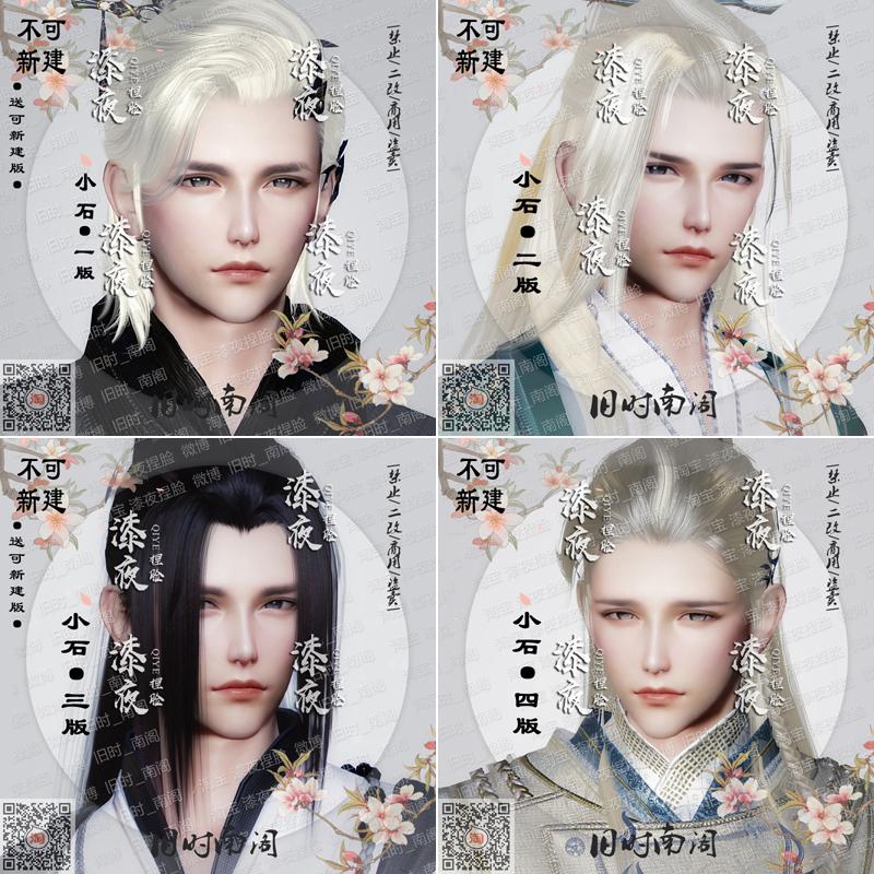 剑三捏脸|送可新建|剑网3重置版成男通用脸型数据|漆夜捏脸|小石