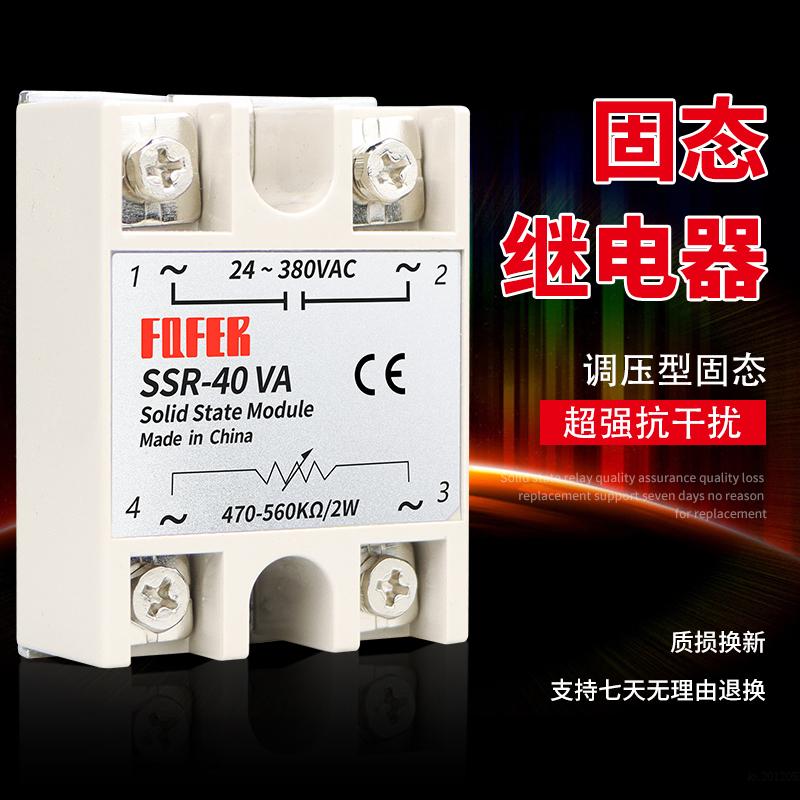 固态SSR-10VA10A 25VA 40VA60VA 80VA 100VA调压型固态继电器