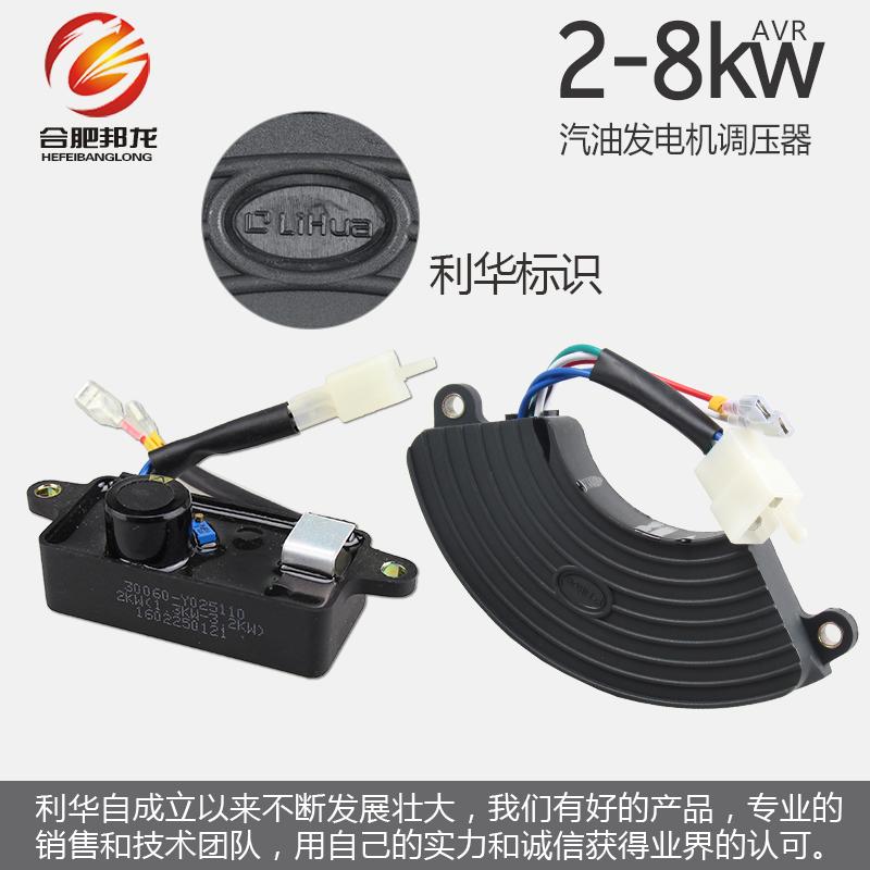 汽油发电机配件2-3kw7.5/8kw发电机调压器avr5kw单相三相稳压器
