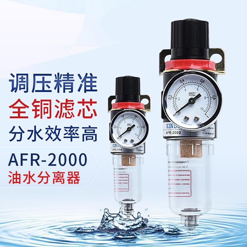 亚德客型气源处理器AFR2000调压过滤器气动元件减压阀 油水分离器