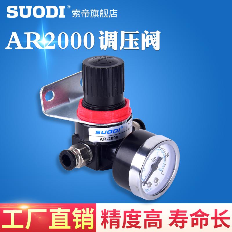 索帝 AR2000气动调压阀 亚德客型调压器空气减压阀调节阀3000