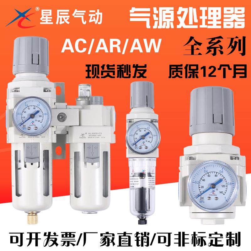 星辰气源处理器油水分离三联件AC2010-4气动调压阀AW/AR2000-3000