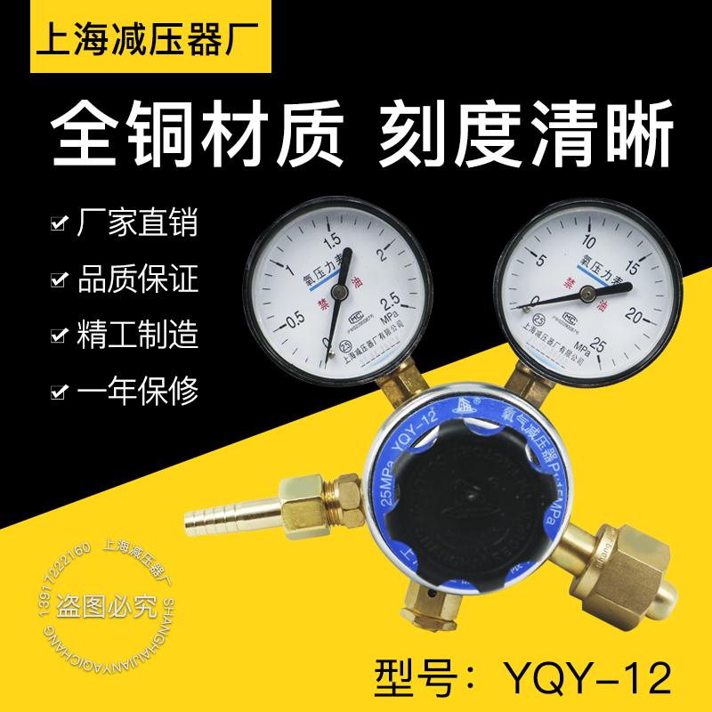 上海减压器厂YQY-12氧气减压器 调压阀稳压器压力表 氧气瓶减压阀