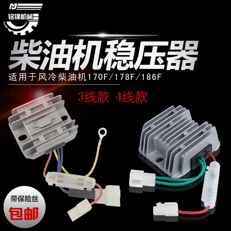 柴油发电机微耕机173F178F 186F 188F稳压调压器充电调节器整流器