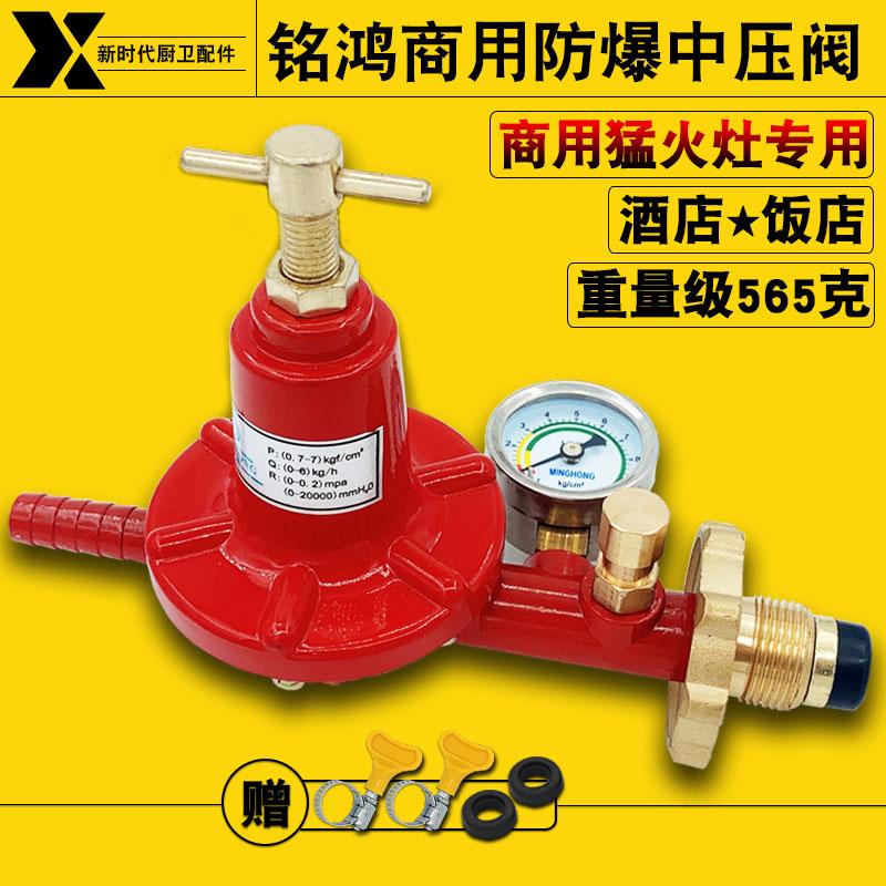 中压阀门液化气猛火灶减压阀调压器煤气罐带表可调加厚商用高压阀