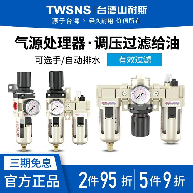 山耐斯气源处理器空压机空气调压过滤油雾器油水分离器自动排水