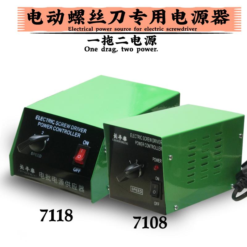 电批电源 电动螺丝批电源 电动螺丝刀调压器 电支螺丝刀电源器