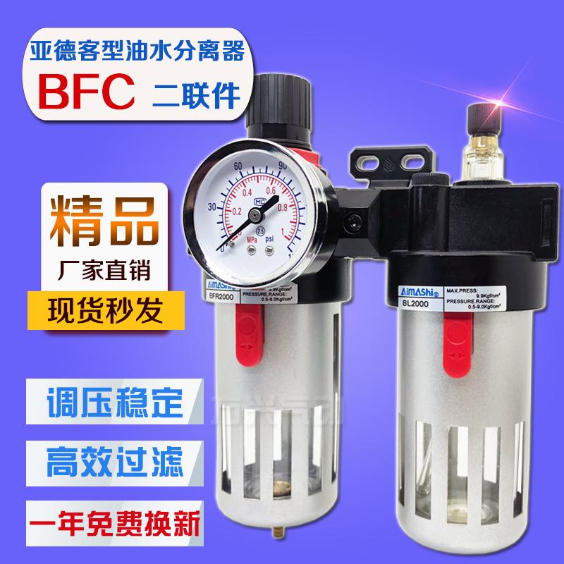 亚德客油水分离器BFC2000 3000 4000 BFR+BL调压过滤器气动二联件