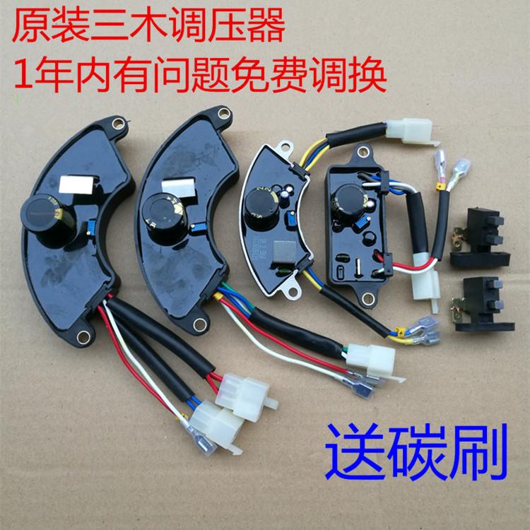 汽油机发电机配件2kw2.5kw3kw 5kw6.5kw 7kw8kw调压器 调节器 AVR