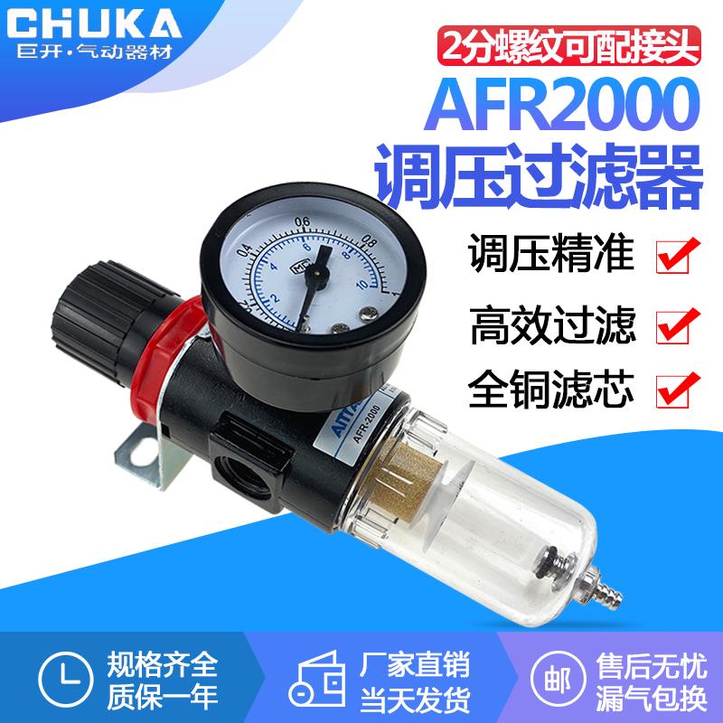 过滤器气压调节阀AFR2000调压阀减压气动空气油水分离气源处理器