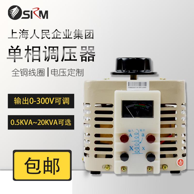 上海人民交流调压器220v家用tdgc2-3kva单相500w可调小型变压器