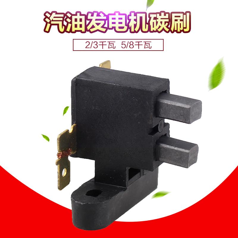 汽油机配件发电机组碳刷2/3kw5/6.5/8千瓦发电机碳刷架调压器