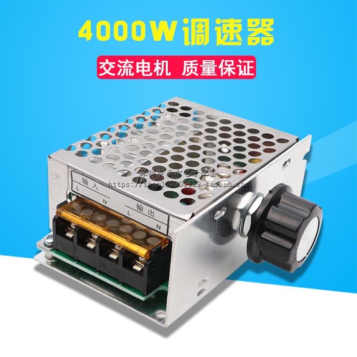 交流电机 4000W可控硅大功率交流电子调压器模块 调光调速调温器