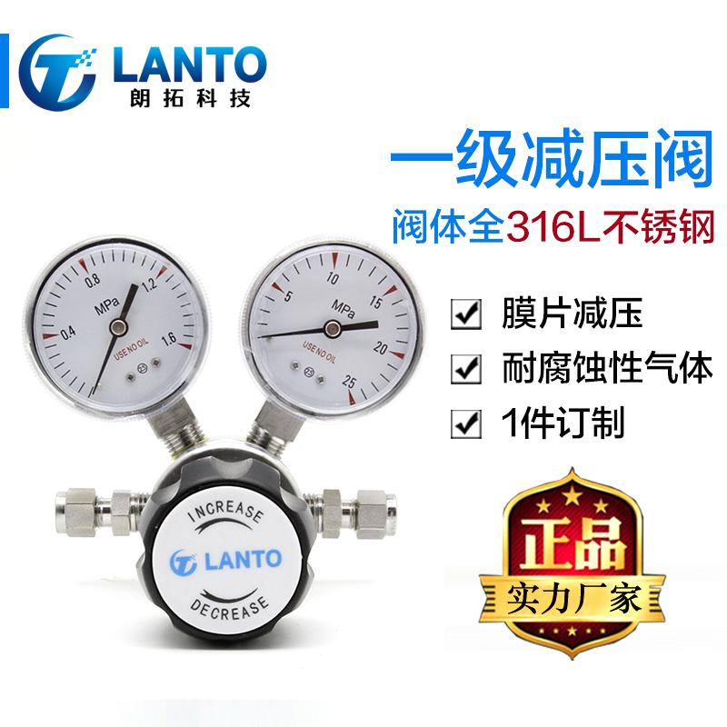 朗拓316L不锈钢减压阀气体精密调压阀减压器耐腐蚀氨气氧气氮气氢