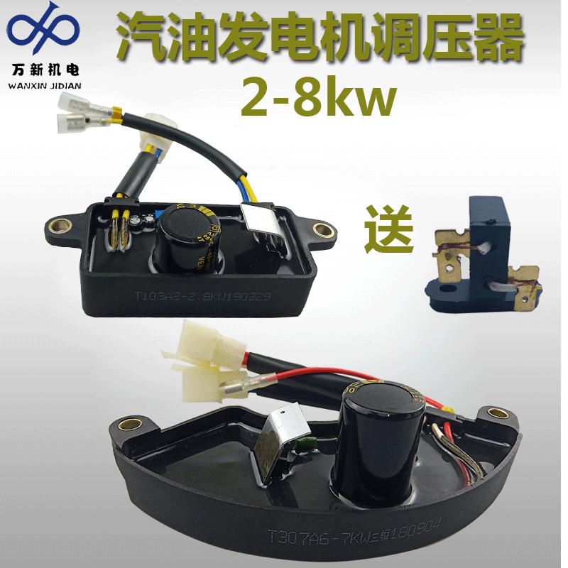 汽油柴油发电机配件2 3 5 6.5 8KW千瓦单相三相调压稳压整流器AVR