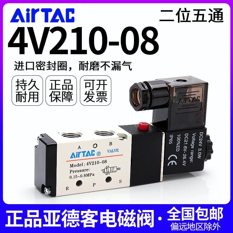 亚德客4V210-08电磁阀24V气缸换向阀220V气动控制阀4V310-10气阀