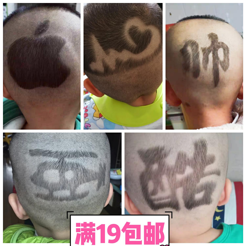 大号一版 儿童成人造型模板宝宝个性雕刻花理发模型小孩发型