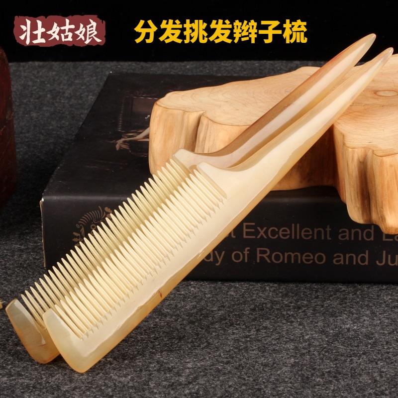 天然羊角尖尾分挑发牛角梳子防静电家用儿童女专业长发型扎辫子梳