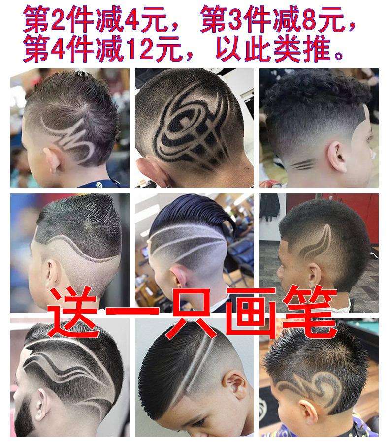 儿童成人造型模板宝宝个性雕刻花理发模型小孩电推剪发型图案模具