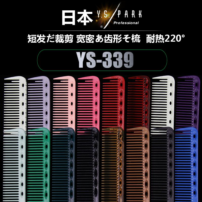 日本进口正品YSPARK剪发短发梳YS339 G39沙龙美发理发339裁剪梳子